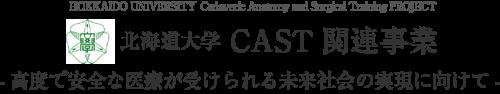 北海道大学CAST関連事業
